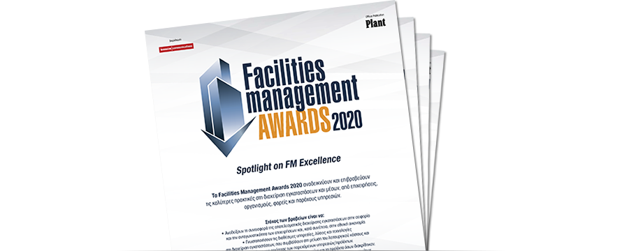 Facilities Management Awards 2017 | Download Entry Guidelines